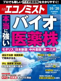 エコノミスト 2020年 10/20号 [雑誌]