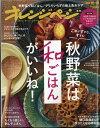 オレンジページ 2020年 10/17号 [雑誌]