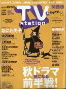 TV station (テレビステーション) 関西版 2020年 10/17号 [雑誌]