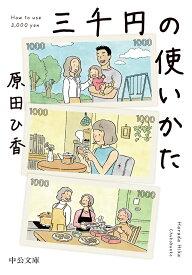 三千円の使いかた (中公文庫 は74-1) [ 原田 ひ香 ]