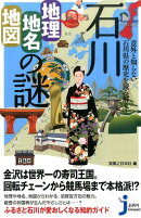石川「地理・地名・地図」の謎