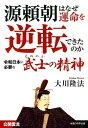 源頼朝はなぜ運命を逆転できたのか 令和日本に必要な「武士の精神」 (OR BOOKS) [ 大川隆法 ]