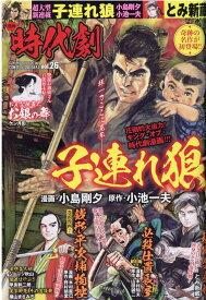 漫画時代劇(vol.26) (GW MOOK)