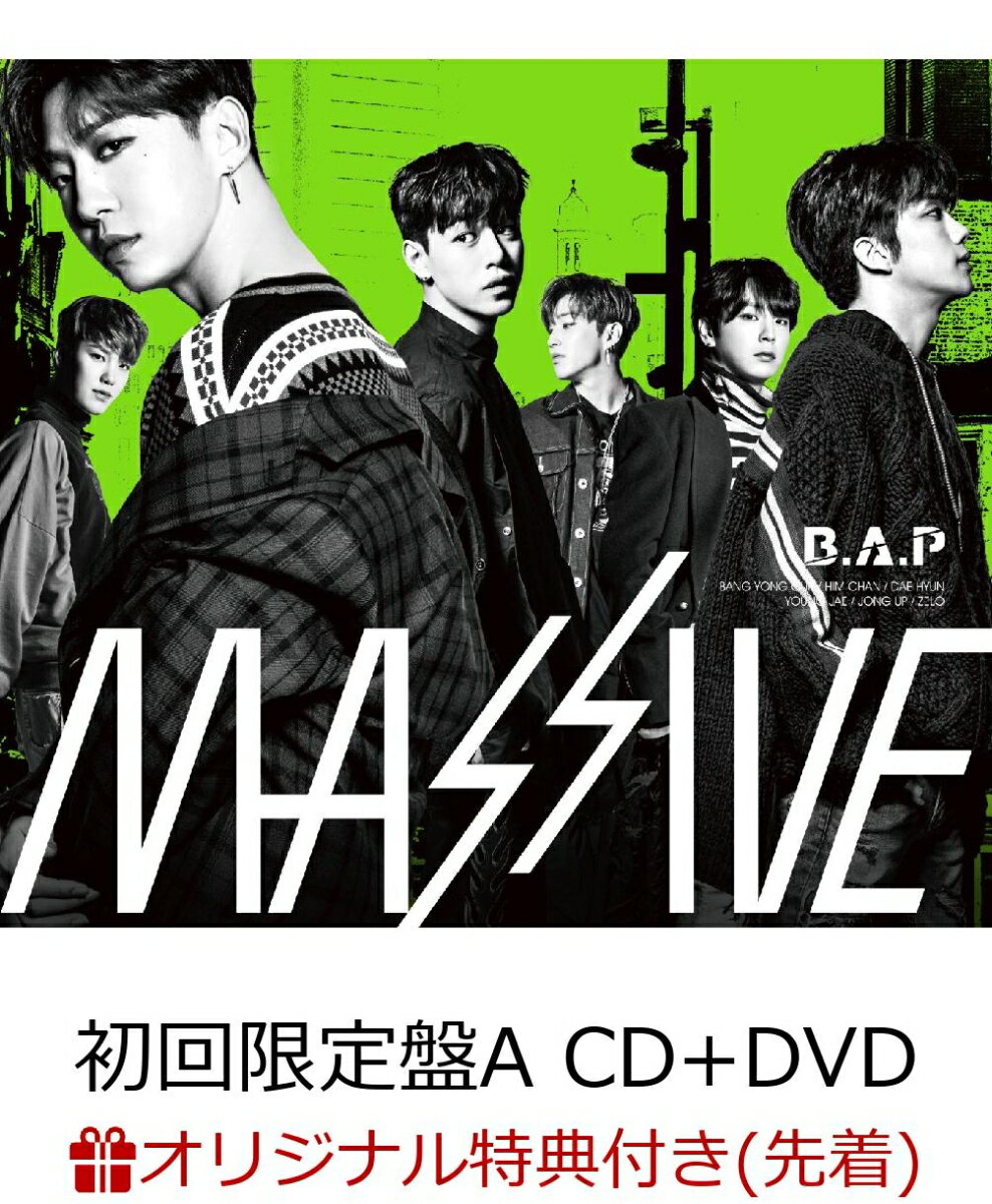 【楽天ブックス限定先着特典】MASSIVE (初回限定盤A CD+DVD) (生写真付き) [ B.A.P ]