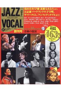 CDつきマガジン『ジャズ・ヴォーカル・コレクション』前編セット(創刊号~第26号、特製CD収納ケース&特製ファイル…