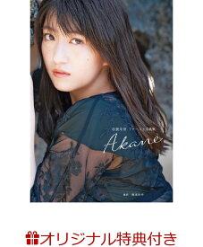 【楽天ブックス限定特典付き】羽賀朱音(モーニング娘。'20)ファースト写真集 『 Akane 』 [ 根本 好伸 ]