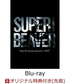 """【楽天ブックス限定先着特典】LIVE VIDEO 4.5 Tokai No Rakuda Special in """"2020""""(初回仕様限定盤BD)【Blu-ray】(オリジナルアクリルキーホルダー) [ SUPER BEAVER ]"""