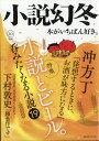 小説幻冬 2020年 10月号 [雑誌]