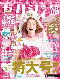 ゼクシィ長野山梨 2020年 10月号 [雑誌]