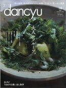 dancyu (ダンチュウ) 2020年 10月号 [雑誌]