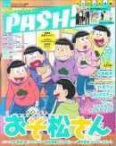PASH!(パッシュ) 2020年 10月号 [雑誌]