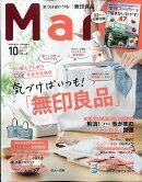 Mart (マート) 2020年 10月号 [雑誌]