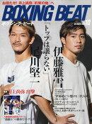 BOXING BEAT (ボクシング・ビート) 2020年 10月号 [雑誌]