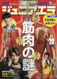 月刊 junior AERA (ジュニアエラ) 2020年 10月号 [雑誌]