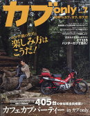 カブ only vol.7 2020年 10月号 [雑誌]