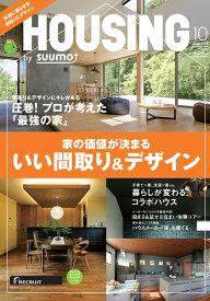 HOUSING (ハウジング)by suumo(バイスーモ) 2020年 10月号 [雑誌]