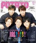 【予約】POTATO (ポテト) 2020年 10月号[雑誌]