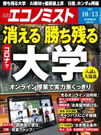 エコノミスト 2020年 10/13号 [雑誌]