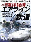 週刊 東洋経済 2020年 10/3号 [雑誌]