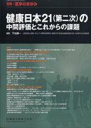 別冊医学のあゆみ 健康日本21(第二次)の中間評価とこれからの課題[雑誌]