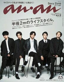 anan (アンアン) 2020年 10/21号 [雑誌]