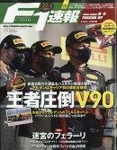 F1 (エフワン) 速報 2020年 10/1号 [雑誌]