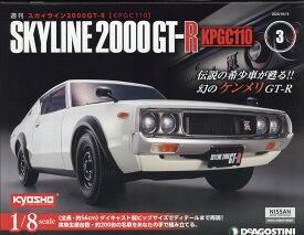 週刊 スカイライン2000GT-R[KPGC110] 2020年 10/13号 [雑誌]