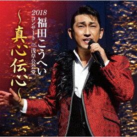 2018福田こうへいコンサート IN 浅草公会堂 ~真心伝心~ [ 福田こうへい ]