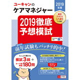 ユーキャンのケアマネジャー2019徹底予想模試(2019年版) (ユーキャンの資格試験シリーズ)