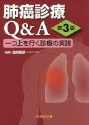 肺癌診療Q&A第3版