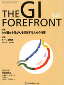 THE GI FOREFRONT(Vol.14 No.1(201)