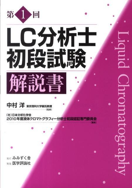 第1回LC分析士初段試験解説書 [ 日本分析化学会 ]