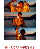 【予約】【楽天ブックス限定特典付き】杉野遥亮 ファースト 写真集 『 あくび 』