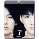 リアル〜完全なる首長竜の日〜 スタンダード・エディション【Blu-ray】
