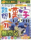大きな字の難問漢字ナンクロ 2020年 10月号 [雑誌]