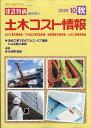建設物価臨時増刊 土木コスト情報 2020年 10月号 [雑誌]