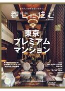 都心に住む by SUUMO (バイ スーモ) 2020年 10月号 [雑誌]