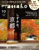 Hanako (ハナコ) 2020年 10月号 [雑誌]