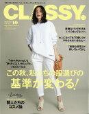 CLASSY. (クラッシィ) 2020年 10月号 [雑誌]