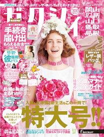 ゼクシィ岡山広島山口鳥取島根 2020年 10月号 [雑誌]