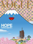VOGUE JAPAN (ヴォーグ ジャパン) 2020年 10月号 [雑誌]