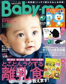 Baby-mo (ベビモ) 2020年 10月号 [雑誌]