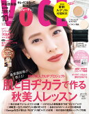 VOCE 2020年10月号[雑誌]
