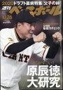 週刊 ベースボール 2020年 10/26号 [雑誌]