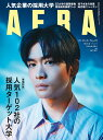 AERA (アエラ) 2020年 10/26号 増大号【表紙:松下洸平】 [雑誌]