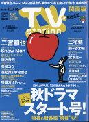 TV station (テレビステーション) 関西版 2020年 10/3号 [雑誌]