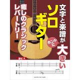 """文字と楽譜が""""ホントに""""大きいソロギター癒しのクラシックレパートリー"""