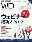 Web Designing (ウェブデザイニング) 2020年 10月号 [雑誌]