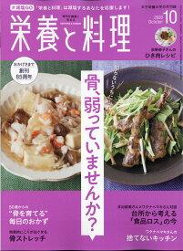 栄養と料理 2020年 10月号 [雑誌]