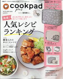 cookpad plus (クックパッドプラス) 2020年秋号 [雑誌]